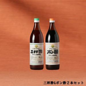 本家たかはしポン酢 淡路島 手作りの味自慢 味付けポン酢&三杯酢 900ml 2本セット|awaji-gourmet