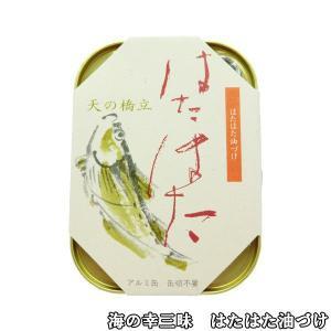 竹中缶詰 丹後 海の幸三昧 はたはた油づけ 缶詰め 105g 10個|awaji-gourmet