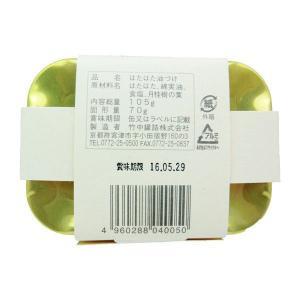 竹中缶詰 丹後 海の幸三昧 はたはた油づけ 缶詰め 105g 25個入 1箱|awaji-gourmet|02