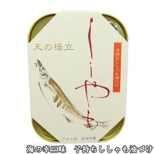竹中缶詰 丹後 海の幸三昧 子持ちししゃも油づけ 缶詰め 105g 10個|awaji-gourmet