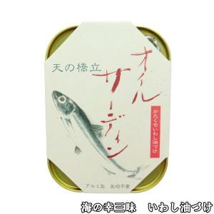 竹中缶詰 丹後 海の幸三昧 オイルサーディン いわし油づけ 缶詰め 105g 10個
