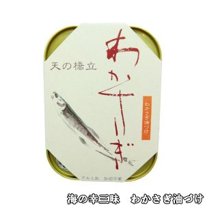 竹中缶詰 丹後 海の幸三昧 わかさぎ油づけ 缶詰め 95g 10個|awaji-gourmet