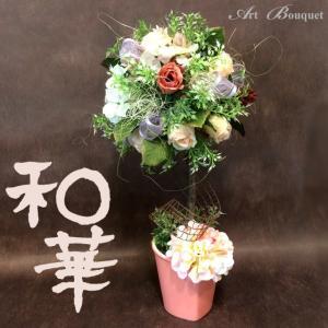 ピンクのローズとダリアを散りばめたトピアリー、年中飾ることが出来る誕生日プレゼント、結婚祝いなどの記念日に思い出とともにそのままの美しさを保ちます。|awaji-waka