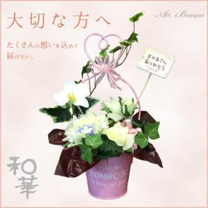 アーティフィシャルフラワー 母の日 誕生日などのお祝い プレゼント 記念日に最適の贈り物|awaji-waka