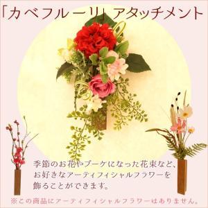 アートブーケ用アタッチメント カベフルーリ アーティフィシャルフラワー(高級造花)を簡単に飾る花器【ウォールナット】【オーク】【メイプル】|awaji-waka