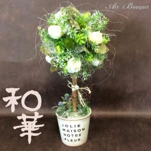 オフホワイト系の配色のナチュラル系トピアリー、アーティフィシャルフラワーなのでいつまでもキレイ!誕生日プレゼント、結婚祝いなどの記念日に最適の贈り物|awaji-waka