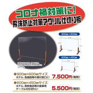 飛沫感染対策アクリル板・日本製・アクリル板・パーテーション・仕切り板・コロナ対策・W900xH600・店舗用・窓口用|awajigaku
