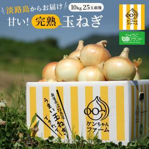 淡路島 玉ねぎ たまねぎ 10キロ 送料無料 特別栽培 ひょうご安心ブランド認証