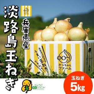 淡路島 玉ねぎ たまねぎ 5キロ 送料無料 特別栽培 ひょうご安心ブランド認証