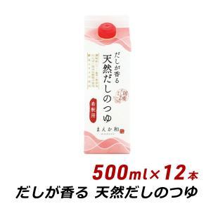 だしが香る 天然だしのつゆ 500ml×12本 紙パック 無添加 濃縮 めんつゆ だし醤油 マエカワテイスト|awajikodawari