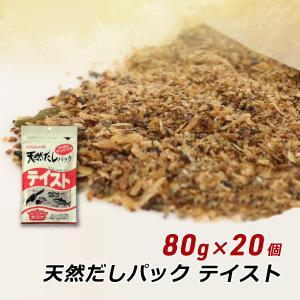 無塩 天然 だしパック テイスト 10g×8袋入×20袋 無添加 ティーパック式 和風だし 出汁 マエカワテイスト 送料無料|awajikodawari