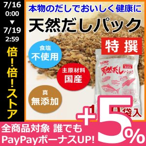 無塩 天然 だしパック 特撰 10g×25袋入×6袋 無添加 ティーパック式 和風だし 出汁 マエカワテイスト 送料無料|awajikodawari