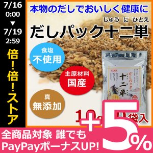 無塩 だしパック 十二単 じゅうにひとえ 10g×20袋入 無添加 ティーパック式 和風だし 出汁 マエカワテイスト メール便 送料無料|awajikodawari