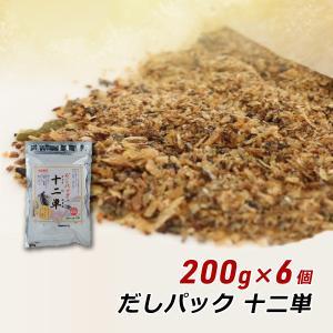 無塩 だしパック 十二単 じゅうにひとえ 10g×20袋入×6袋 無添加 ティーパック式 和風だし 出汁 マエカワテイスト 送料無料|awajikodawari