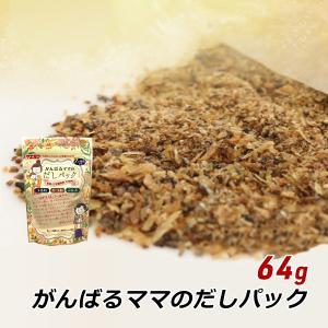 無塩 がんばるママのだしパック 無添加 ティーパック式 和風だし 出汁 マエカワテイスト メール便 ポイント消化|awajikodawari