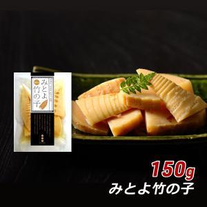 みとよ竹の子 150g 香川県産 竹の子 タケノコ 味付きたけのこ ミトヨフーズ おせち お正月 産地直送 メール便 送料無料|awajikodawari