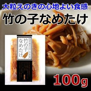 竹の子なめたけ 100g 香川県産 タケノコ たけのこ えのき茸 ミトヨフーズ おせち お正月 産地直送 メール便 送料無料|awajikodawari