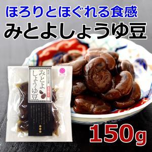 みとよしょうゆ豆 希少糖入り 150g 香川県産 そらまめ そら豆 ミトヨフーズ おせち お正月 産地直送 メール便 送料無料|awajikodawari