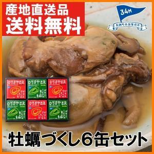 牡蠣づくし6缶セット 高知県 かきのアーリオオーリオ かきとしいたけの実山椒煮 黒潮町缶詰製作所 産地直送 送料無料 高級 ギフト 内祝い|awajikodawari
