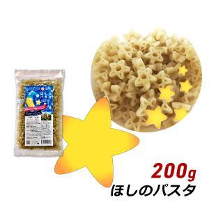 ホワイトソルガム 星のパスタ 200g 無添加 ホワイトソルガム使用 グルテンフリー 小麦粉不使用 マカロニ メール便 送料無料|awajikodawari