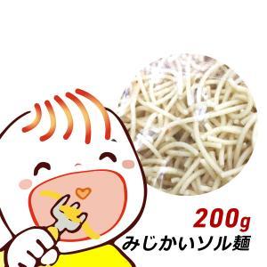 ホワイトソルガム みじかいソル麺 200g 無塩 ホワイトソルガム使用 グルテンフリー 小麦粉不使用 パスタ 乾麺|awajikodawari