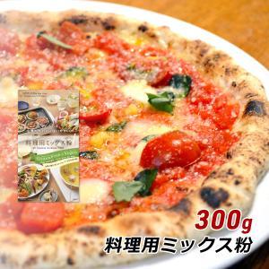 ホワイトソルガムのまるちミックス粉 300g ホワイトソルガム粉使用 グルテンフリー 小麦粉不使用 メール便 送料無料|awajikodawari