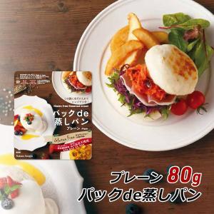 パックde蒸しパン プレーン 80g ホワイトソルガム粉使用 グルテンフリー 小麦粉不使用 メール便 送料無料|awajikodawari
