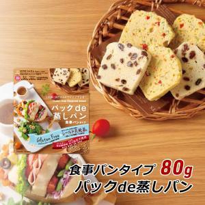 パックde蒸しパン 食事パンタイプ 80g ホワイトソルガム粉使用 グルテンフリー 小麦粉不使用 メール便 送料無料|awajikodawari