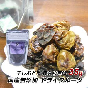 国産 ドライフルーツ 無添加 安心院干しぶどう 種入り巨峰 35g レーズン 葡萄 ブドウ 砂糖不使用 産地直送 メール便 送料無料|awajikodawari