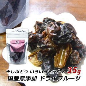 国産 ドライフルーツ 無添加 安心院干しぶどう いろいろミックス 35g レーズン 葡萄 ブドウ 砂糖不使用 産地直送 メール便 送料無料|awajikodawari