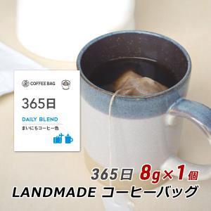 コーヒーバッグ 自家焙煎 スペシャルティコーヒー 365日 8g×1袋 コーヒーバック 珈琲 神戸 LANDMADE 送料無料 ポイント消化|awajikodawari