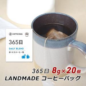 コーヒーバッグ 自家焙煎 スペシャルティコーヒー コーヒーバッグ 365日 8g×20袋 コーヒーバック 珈琲 神戸 LANDMADE 送料無料|awajikodawari