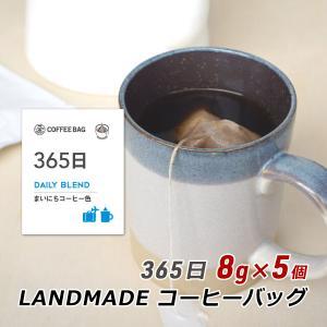 コーヒーバッグ 自家焙煎 スペシャルティコーヒー コーヒーバッグ 365日 8g×5袋 コーヒーバック 珈琲 神戸 LANDMADE 送料無料|awajikodawari