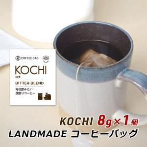 コーヒーバッグ 自家焙煎 スペシャルティコーヒー コーヒーバッグ KOCHI コチ 8g×1袋 コーヒーバック 珈琲 神戸 LANDMADE 送料無料 ポイント消化|awajikodawari