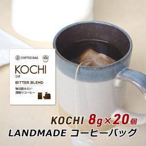 コーヒーバッグ 自家焙煎 スペシャルティコーヒー コーヒーバッグ KOCHI コチ 8g×20袋 コーヒーバック 珈琲 神戸 LANDMADE 送料無料|awajikodawari