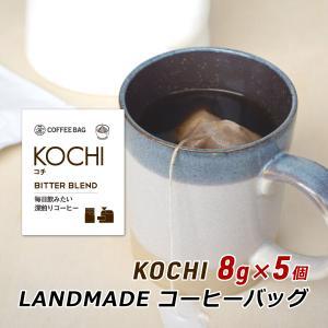 コーヒーバッグ 自家焙煎 スペシャルティコーヒー コーヒーバッグ KOCHI コチ 8g×5袋 コーヒーバック 珈琲 神戸 LANDMADE 送料無料|awajikodawari
