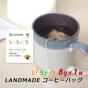 コーヒーバッグ 自家焙煎 スペシャルティコーヒー コーヒーバッグ いろどり 8g×1袋 コーヒーバック 珈琲 神戸 LANDMADE 送料無料 ポイント消化|awajikodawari