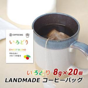 コーヒーバッグ 自家焙煎 スペシャルティコーヒー コーヒーバッグ いろどり 8g×20袋 コーヒーバック 珈琲 神戸 LANDMADE 送料無料|awajikodawari
