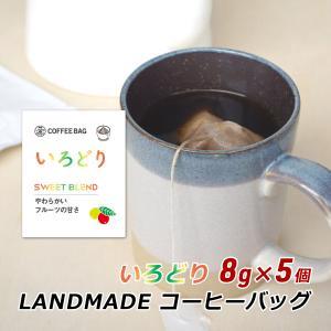 コーヒーバッグ 自家焙煎 スペシャルティコーヒー コーヒーバッグ いろどり 8g×5袋 コーヒーバック 珈琲 神戸 LANDMADE 送料無料|awajikodawari