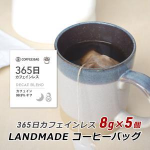 コーヒーバッグ 自家焙煎 スペシャルティコーヒー コーヒーバッグ 365日 カフェインレス 8g×5袋 珈琲 神戸 LANDMADE 送料無料|awajikodawari