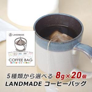 コーヒーバッグ 自家焙煎 スペシャルティコーヒー 5種類から選べるコーヒーバッグ 8g×20袋 珈琲 神戸 LANDMADE 送料無料|awajikodawari
