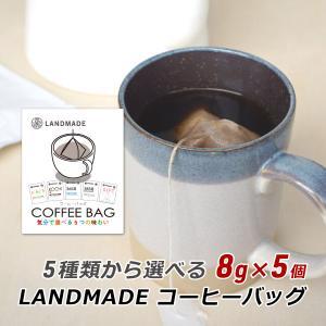 コーヒーバッグ 自家焙煎 スペシャルティコーヒー 5種類から選べるコーヒーバッグ 8g×5袋 珈琲 神戸 LANDMADE 送料無料|awajikodawari