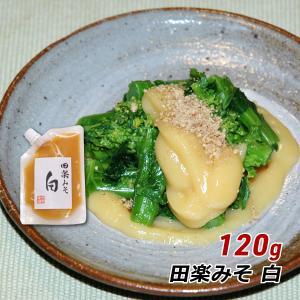 田楽みそ 白 120g 田楽味噌 六甲味噌 六甲みそ メール便 送料無料|awajikodawari