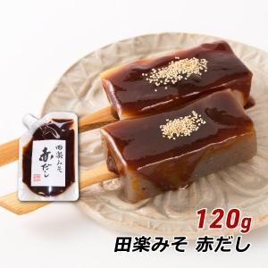 田楽みそ 赤だし 120g 田楽味噌 六甲味噌 六甲みそ メール便 送料無料|awajikodawari