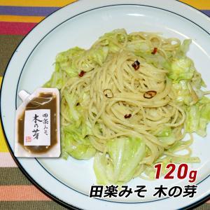 田楽みそ 木の芽 120g 田楽味噌 六甲味噌 六甲みそ メール便 送料無料|awajikodawari