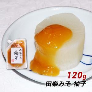 田楽みそ 柚子 120g 田楽味噌 ユズ 六甲味噌 六甲みそ メール便 送料無料|awajikodawari