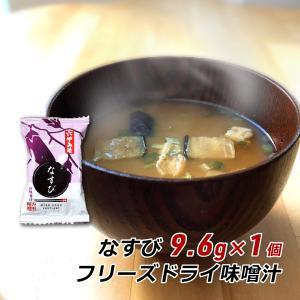 フリーズドライ 味噌汁 なすび 9.6g×1袋 みそ汁 米赤味噌 茄子 ナス 即席 インスタント 非常食 六甲味噌 六甲みそ メール便 送料無料|awajikodawari
