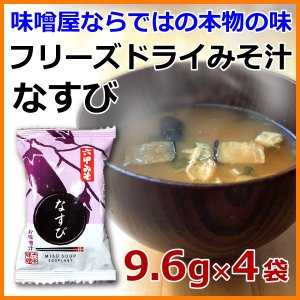 フリーズドライ 味噌汁 なすび 9.6g×4袋 みそ汁 米赤味噌 茄子 ナス 即席 インスタント 非常食 六甲味噌 六甲みそ メール便 送料無料|awajikodawari