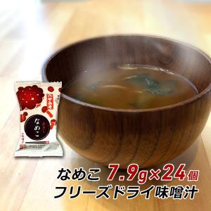 フリーズドライ 味噌汁 なめこ 7.9g×24袋 みそ汁 赤だし 即席 インスタント 非常食 六甲味噌 六甲みそ 送料無料|awajikodawari