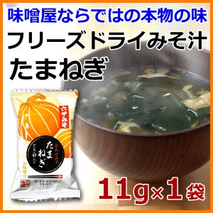 フリーズドライ 味噌汁 たまねぎ 11g×1袋 みそ汁 合わせみそ 即席 インスタント 非常食 六甲味噌 六甲みそ メール便 送料無料|awajikodawari